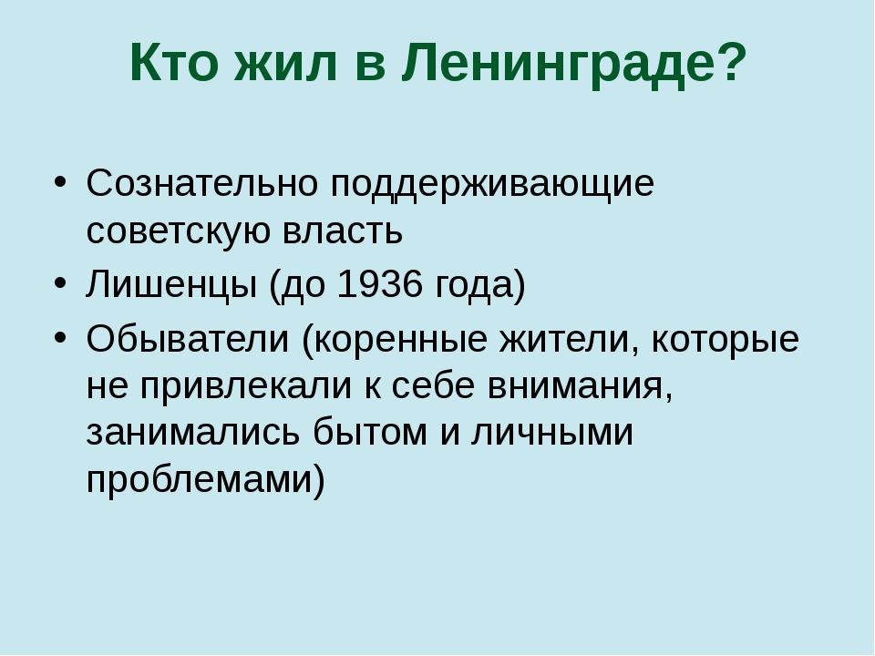 Кто жил в Ленинграде? Сознательно поддерживающие советскую власть Лишенцы (до...