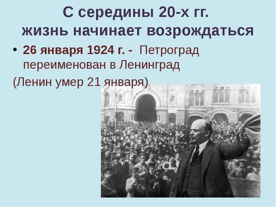С середины 20-х гг. жизнь начинает возрождаться 26 января 1924 г. - Петроград...