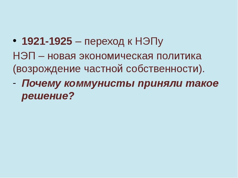 1921-1925 – переход к НЭПу НЭП – новая экономическая политика (возрождение ч...