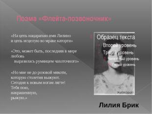 Поэма «Флейта-позвоночник» Лилия Брик «На цепь нацарапаю имя Лилино и цепь ис