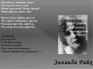 Зинаида Райх «Позабуду я мрачные силы, Что терзали меня, губя. Облик ласковый