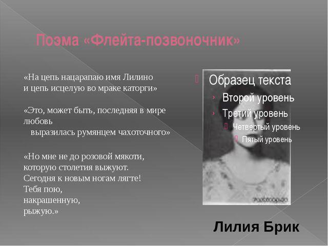Поэма «Флейта-позвоночник» Лилия Брик «На цепь нацарапаю имя Лилино и цепь ис...