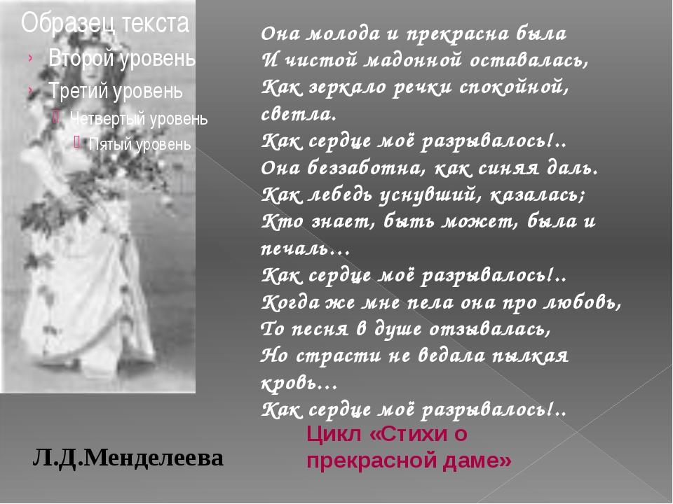 Она молода и прекрасна была И чистой мадонной оставалась, Как зеркало речки с...