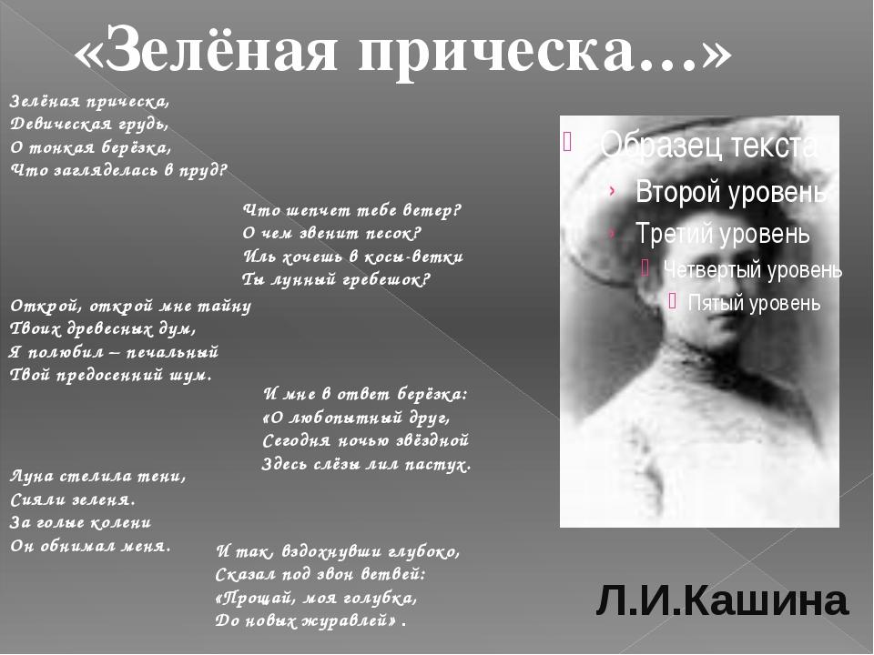 Л.И.Кашина «Зелёная прическа…» Зелёная прическа, Девическая грудь, О тонкая б...