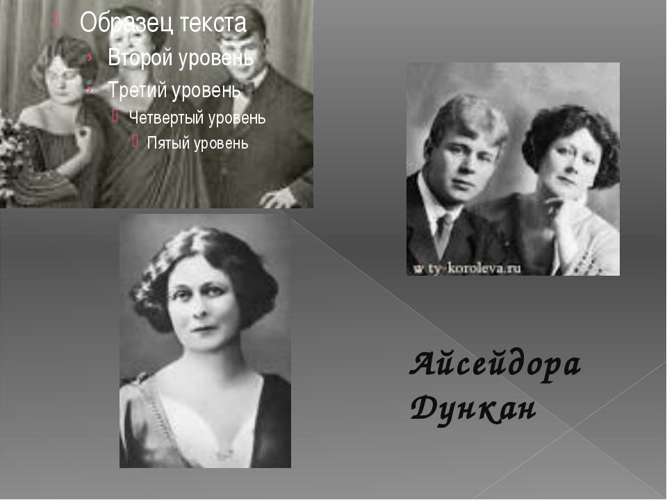 Айсейдора Дункан