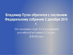 Владимир Путин обратился с посланием Федеральному собранию 3 декабря 2015 г.
