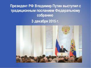 Президент РФ Владимир Путин выступил с традиционнымпосланием Федеральному со