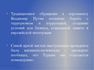 Традиционное обращение к парламенту Владимир Путин посвятил борьбе с террори