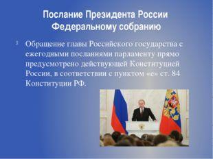 Послание Президента России Федеральному собранию Обращение главы Российского