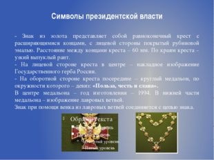 Символы президентской власти - Знак из золота представляет собой равноконечны