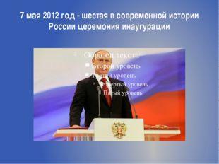 7 мая 2012 год - шестая в современной истории России церемония инаугурации