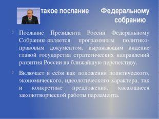 Что такое послание Федеральному собранию Послание Президента России Федеральн