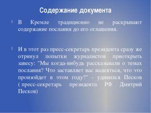 Содержание документа В Кремле традиционно не раскрывают содержание послания д