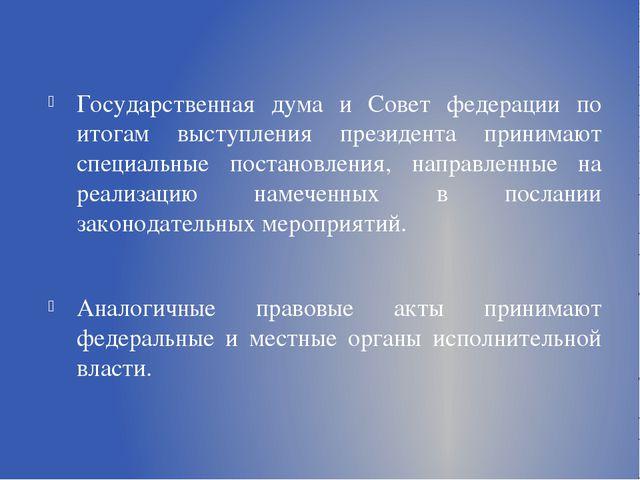 Государственная дума и Совет федерации по итогам выступления президента прини...