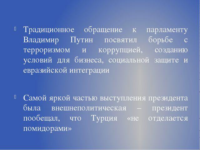 Традиционное обращение к парламенту Владимир Путин посвятил борьбе с террори...