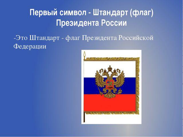 Первый символ - Штандарт (флаг) Президента России -Это Штандарт - флаг Презид...
