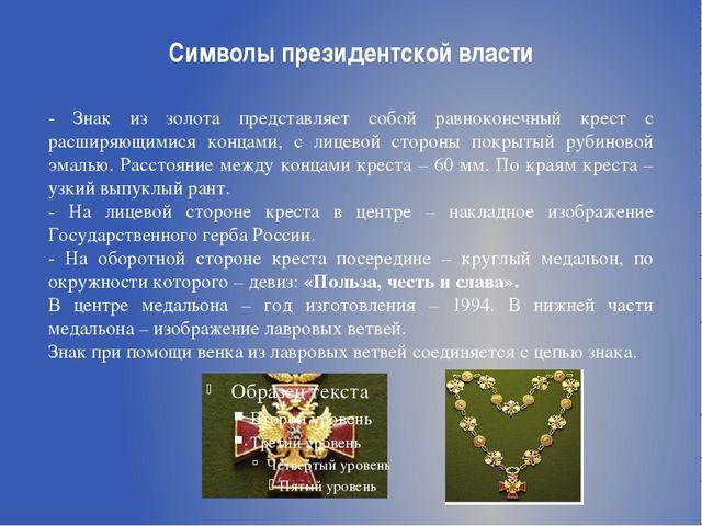 Символы президентской власти - Знак из золота представляет собой равноконечны...