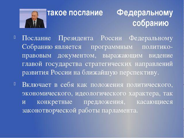 Что такое послание Федеральному собранию Послание Президента России Федеральн...