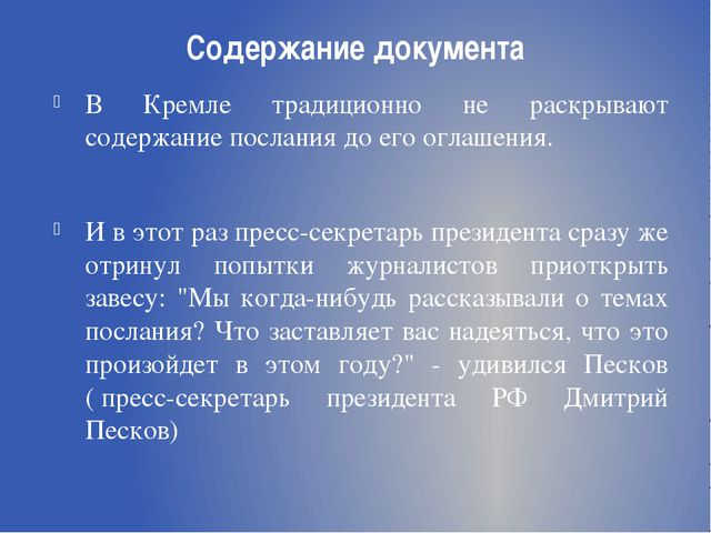 Содержание документа В Кремле традиционно не раскрывают содержание послания д...