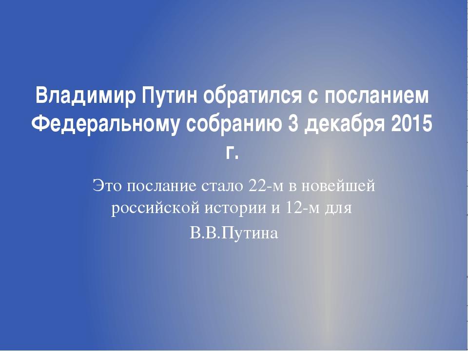 Владимир Путин обратился с посланием Федеральному собранию 3 декабря 2015 г....