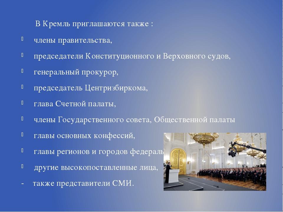 В Кремль приглашаются также : члены правительства, председатели Конституцион...