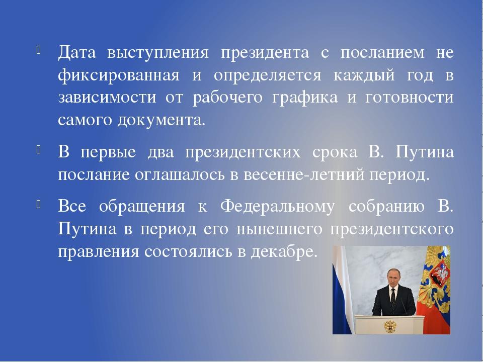 Дата выступления президента с посланием не фиксированная и определяется кажды...