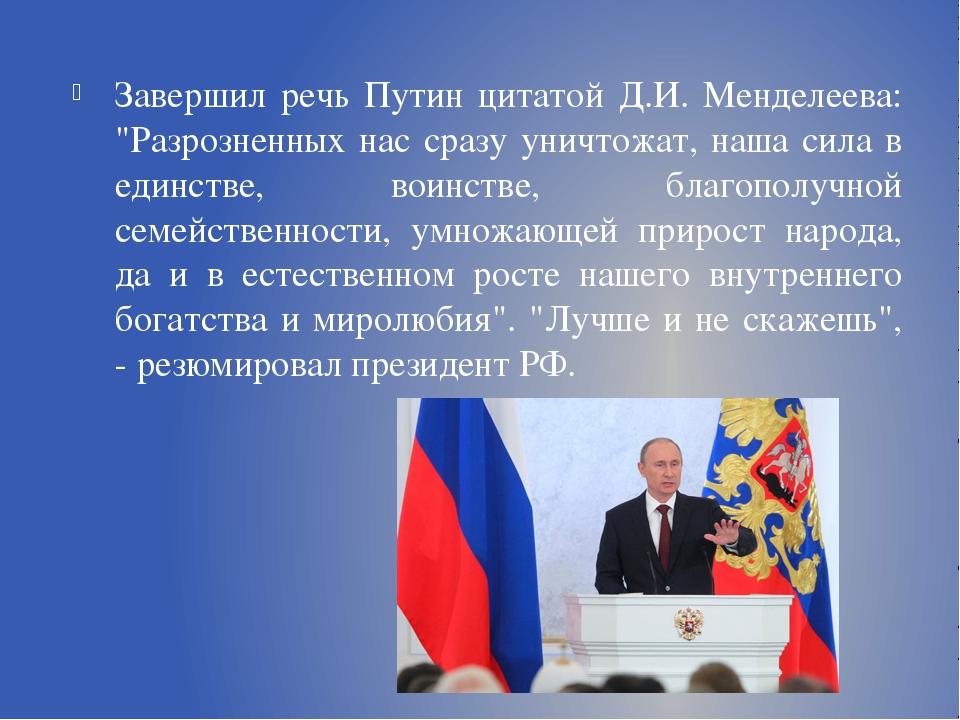 """Завершил речь Путин цитатой Д.И. Менделеева: """"Разрозненных нас сразу уничтожа..."""