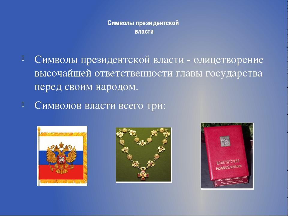 Символы президентской власти Символы президентской власти - олицетворение вы...