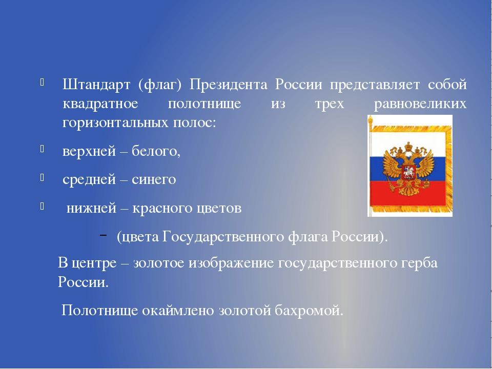 Штандарт (флаг) Президента России представляет собой квадратное полотнище из...