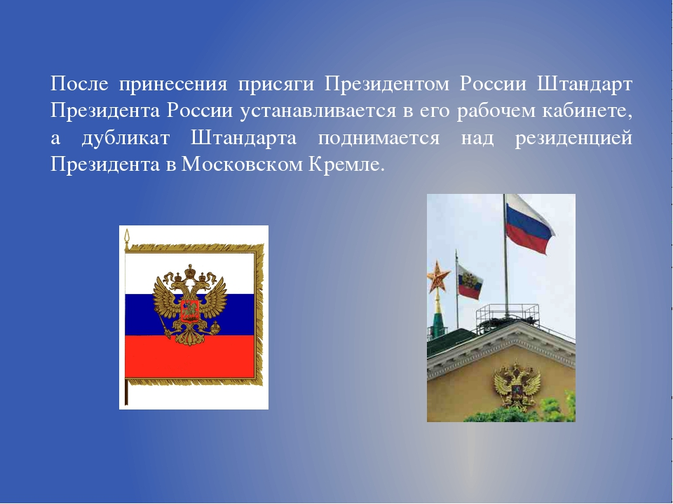 После принесения присяги Президентом России Штандарт Президента России устан...