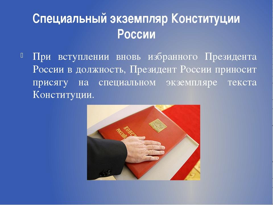 Специальный экземпляр Конституции России При вступлении вновь избранного През...