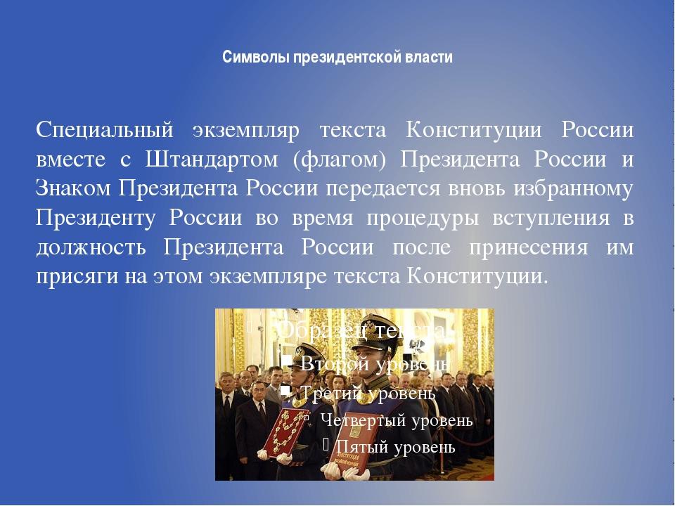 Символы президентской власти Специальный экземпляр текста Конституции России...