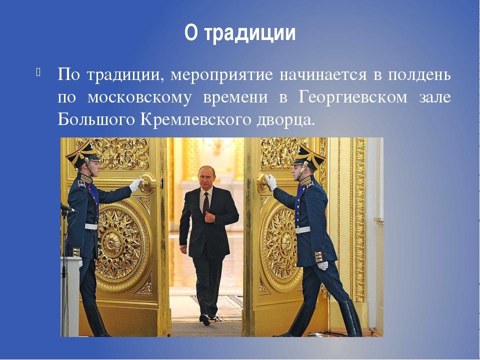О традиции По традиции, мероприятие начинается в полдень по московскому време...