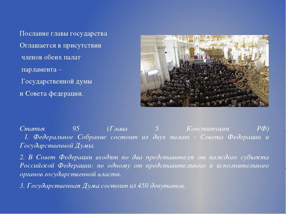 Послание главы государства Оглашается в присутствии членов обеих палат парла...