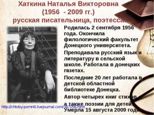 Хаткина Наталья Викторовна (1956 - 2009 гг.) русская писательница, поэтесса.