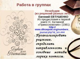 Работа в группах Незабудки (из рецензий разных лет)  Евгений ЕВТУШЕНКО