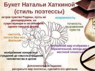 Букет Натальи Хаткиной (стиль поэтессы) Дополнительное задание: раскрасьте ми