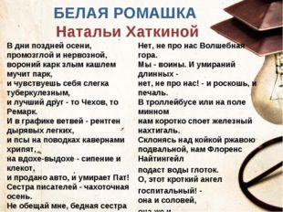 БЕЛАЯ РОМАШКА Натальи Хаткиной В дни поздней осени, промозглой и нервозной, в