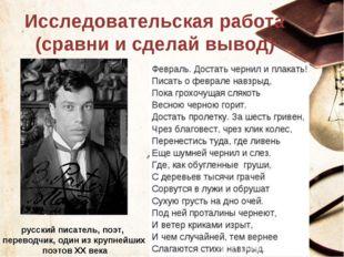 Исследовательская работа (сравни и сделай вывод) Бори́с Леони́дович Пастерна́