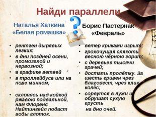 Найди параллели Наталья Хаткина «Белая ромашка» рентген дырявых легких; в дни