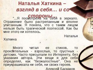 """Наталья Хаткина – взгляд в себя… и со стороны… """"...Я посмотрела на себя в зе"""