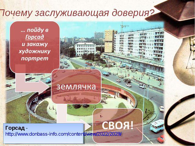 Почему заслуживающая доверия? Горсад - http://www.donbass-info.com/content/vi...