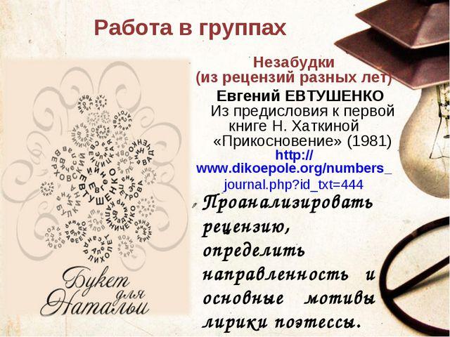 Работа в группах Незабудки (из рецензий разных лет)  Евгений ЕВТУШЕНКО ...