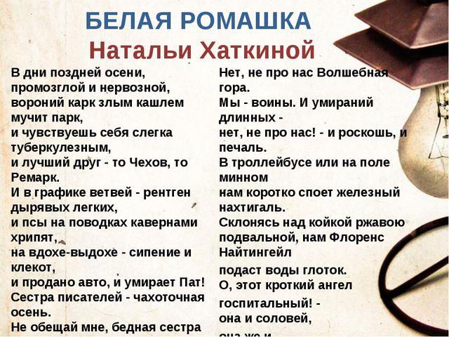 БЕЛАЯ РОМАШКА Натальи Хаткиной В дни поздней осени, промозглой и нервозной, в...