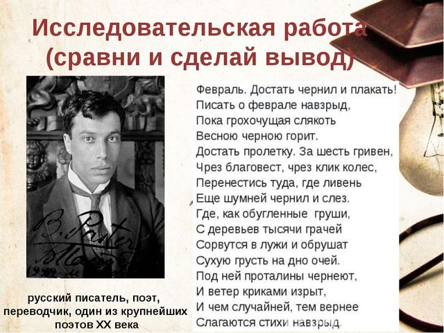 Исследовательская работа (сравни и сделай вывод) Бори́с Леони́дович Пастерна́...