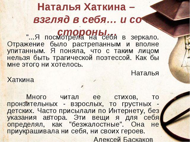 """Наталья Хаткина – взгляд в себя… и со стороны… """"...Я посмотрела на себя в зе..."""