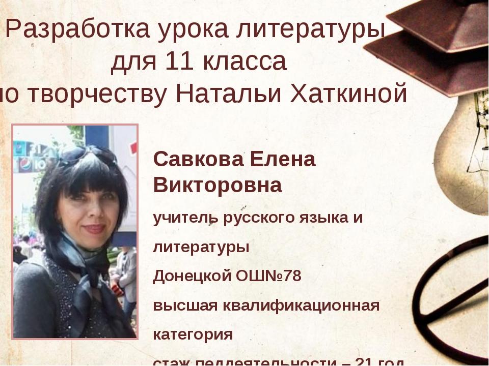Разработка урока литературы для 11 класса по творчеству Натальи Хаткиной Савк...