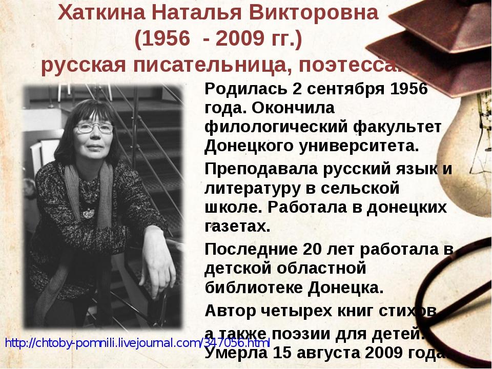 Хаткина Наталья Викторовна (1956 - 2009 гг.) русская писательница, поэтесса....