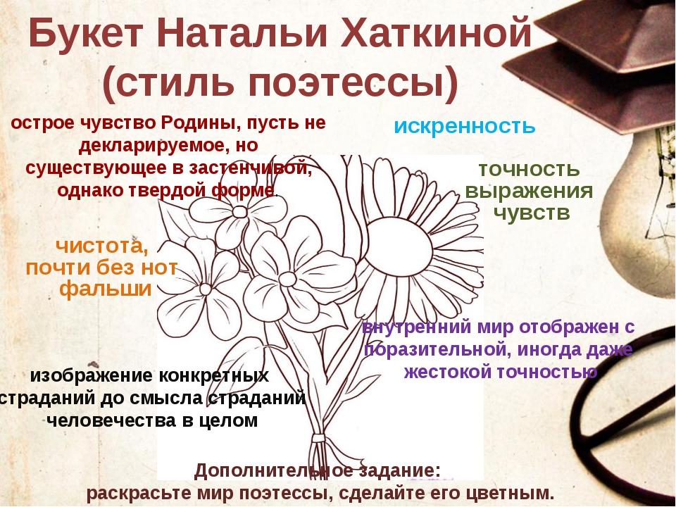 Букет Натальи Хаткиной (стиль поэтессы) Дополнительное задание: раскрасьте ми...