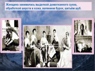 Женщина занималась выделкой домотканного сукна, обработкой шерсти и кожи, вал